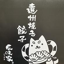 辰味家遠州焼き餃子
